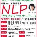 NLPコミュニ5月分_practitioner