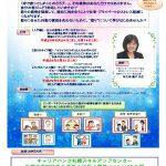 アンガーマネジメント講座・平成29年(8・9月、(チラシ)新_ページ_1