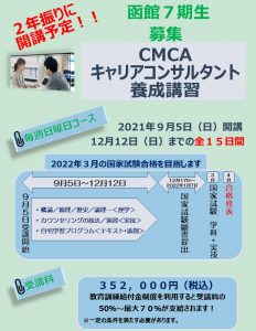 CMCA函館チラシ(HP版)