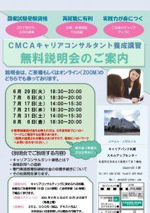 CMCA 無料説明会 札幌43期