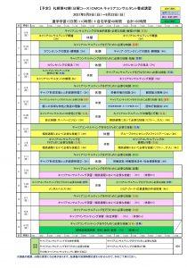 札幌43期 土曜コース